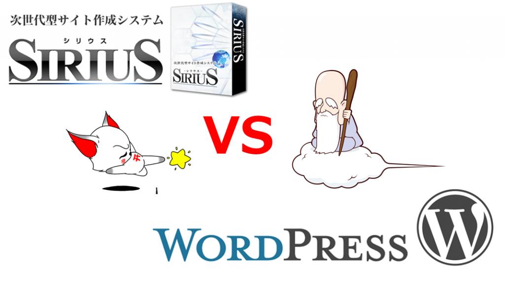 ワードプレスとシリウス比較