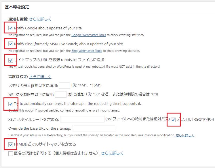 GoogleXMLsitemaps設定3