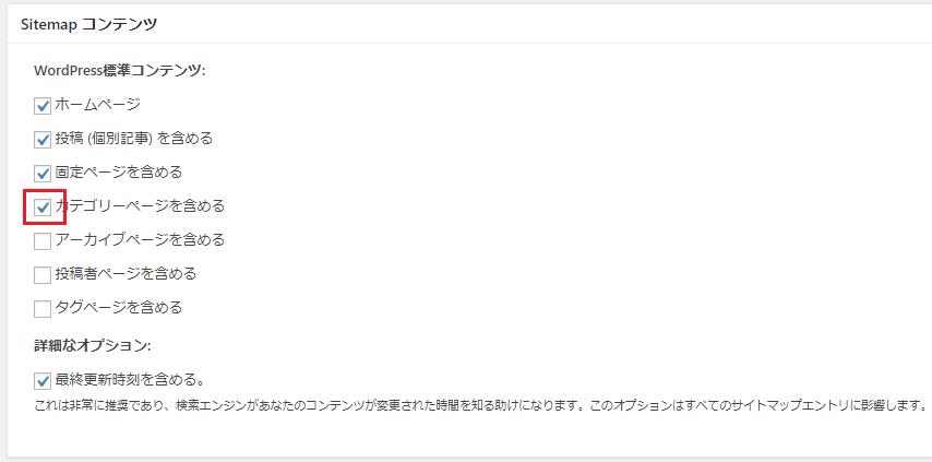 GoogleXMLsitemaps設定5
