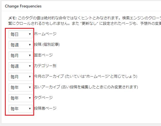 GoogleXMLsitemaps設定6
