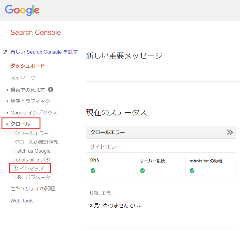 Googleサーチコンソール1