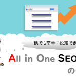 All in One SEO Packの使い方