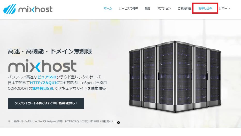 MixHostの開設と設定方法