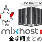 mixhostの開設
