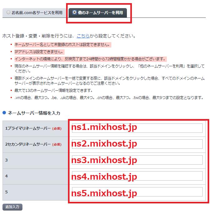 MixHostのネームサーバー設定