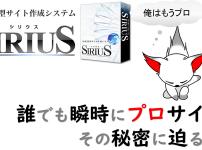 シリウスの使い方