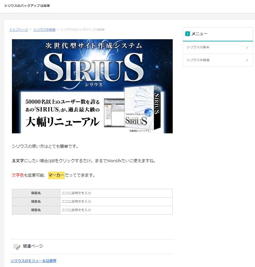 シリウス(Sirius)の使い方