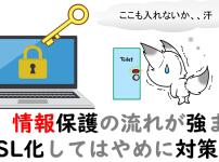 SSL化の手順