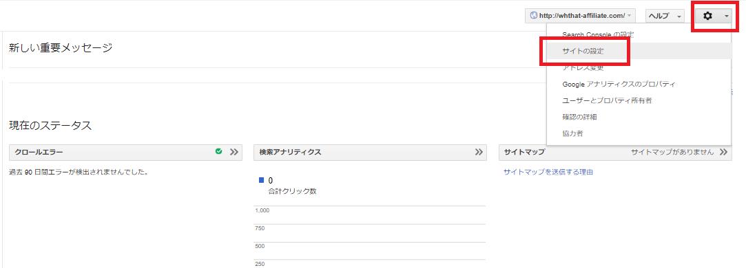 GoogleサーチコンソールのSSL設定方法