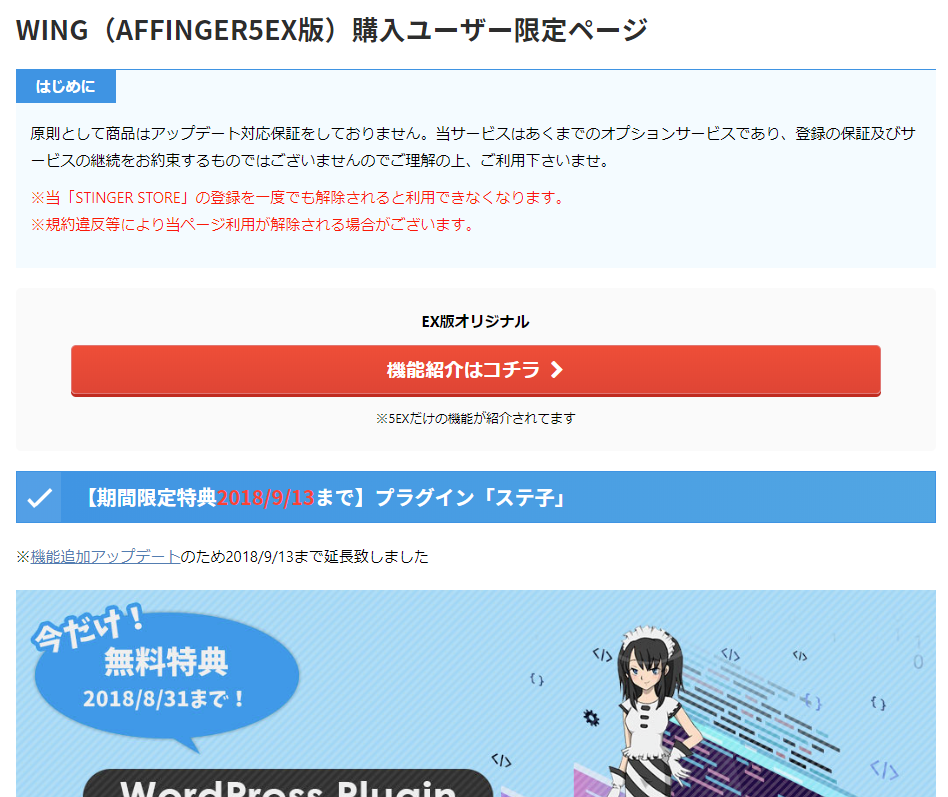AFFINGER(WING)のアップデートの方法