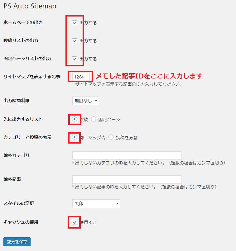 HTMLサイトマップの作り方