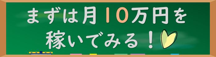 10万円稼ぐ