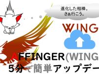 affinger(WING)のアップデート方法