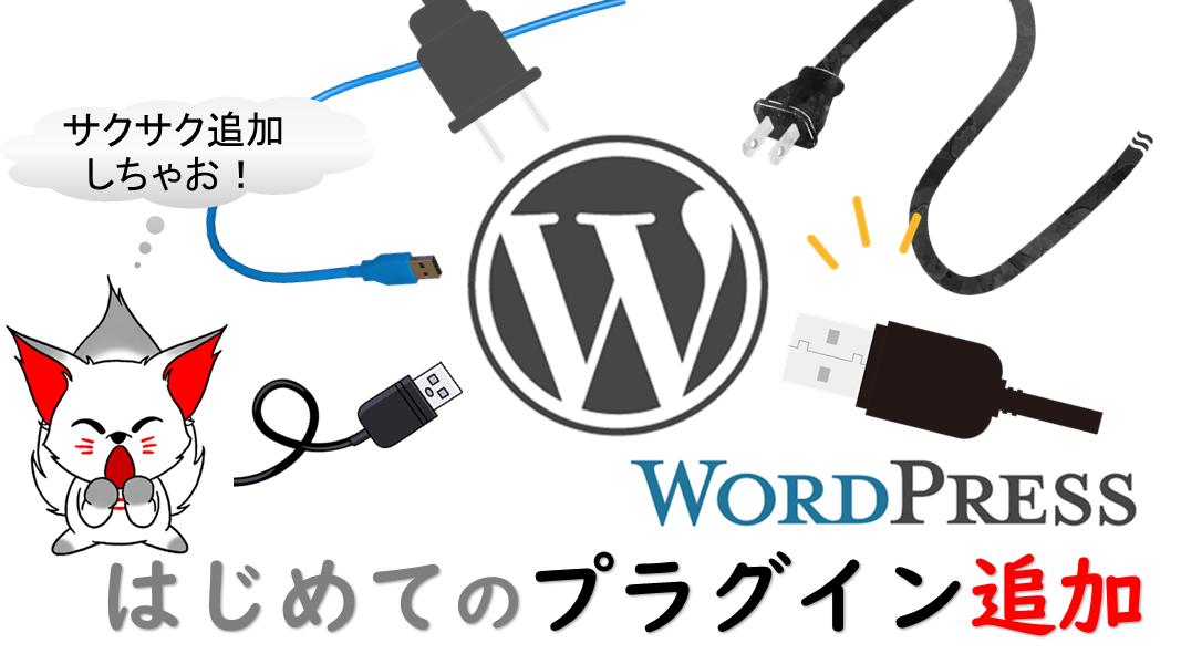 WordPressプラグインの追加方法