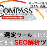 COMPASS(コンパス)の特徴と使い方